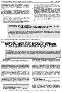 Влияние трансплантации фетальных нейроцитов на устойчивость крыс к гипоксической гипоксии
