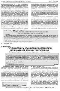 Гигиенические и клинические особенности мочекаменной болезни у металлургов