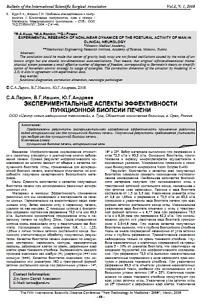 Экспериментальные аспекты эффективности пункционной биопсии печени