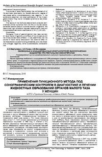 Применения пункционного метода под сонографическим контролем в диагностике и лечении жидкостных образований органов малого таза у женщин