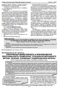 Клиническая эффективность и экономическая обоснованность применения пункционно-дренажного метода лечения псевдокист поджелудочной железы
