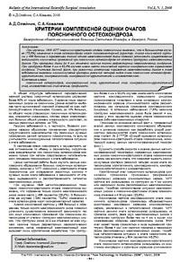 Критерии комплексной оценки очагов поясничного остеохондроза