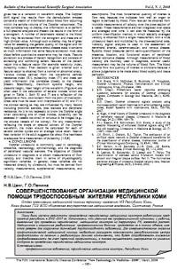 Совершенствование организации медицинской помощи трудоспособным жителям республики коми