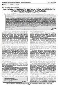 Частота встречаемости, факторы риска и смертность от инсультов жителей г. Сыктывкара