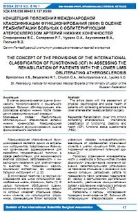 Концепция положений международной классификации функционирования (мкф) в оценке реабилитации больных с облитерирующим атеросклерозом артерий нижних конечностей