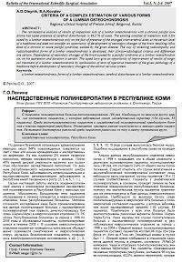 Наследственные полиневропатии в республике коми