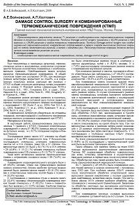 Damage control surgery и комбинированные термомеханические повреждения (ктмп)