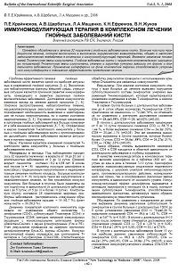 Иммуномодулирующая терапия в комплексном лечении гнойных заболеваний кисти