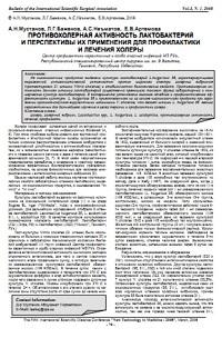 Противохолерная активность лактобактерий и перспективы их применения для профилактики и лечения холеры