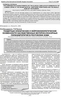 Гендерные клинические и нейрофизиологические особенности наследственных моторно-сенсорных полиневропатий в республике коми