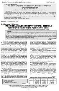 Хроническая ишемия мозга у жителей северных территорий (на примере республики коми)