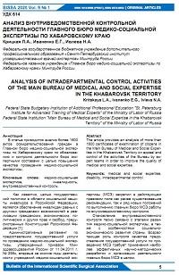 Анализ внутриведомственной контрольной деятельности главного бюро медико-социальной экспертизы по Хабаровскому краю