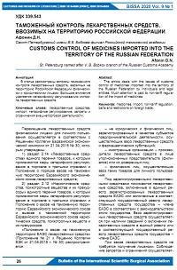 Таможенный контроль лекарственных средств, ввозимых на территорию Российской Федерации